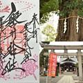 Photos: 磐井神社の御朱印(9月)