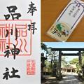 Photos: 品川神社の御朱印