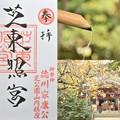 Photos: 芝東照宮の御朱印