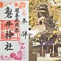 写真: 磐井神社の御朱印(11月)