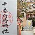 Photos: 十番稲荷神社の御朱印