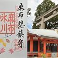 麻布氷川神社の御朱印(11月)
