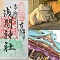 多摩川浅間神社の御朱印(11月)