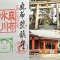 麻布氷川神社の御朱印(12月)