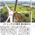 吉岡町風車の羽取り外し-02181MM