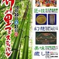 竹の里-01
