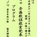 第4回発表会プログラム-01