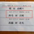 西毛安中戦-02