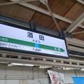 写真: 1番線駅名標 [JR 酒田駅]