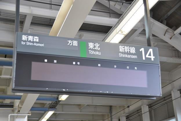 14番線発車標 [JR東北新幹線 八戸駅]
