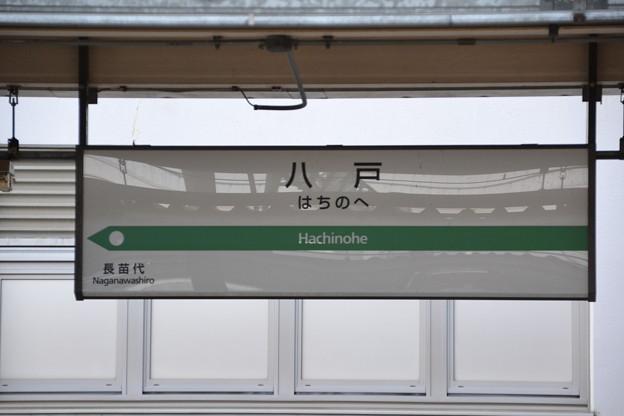 八戸線駅名標 [JR・青い森鉄道 八戸駅]