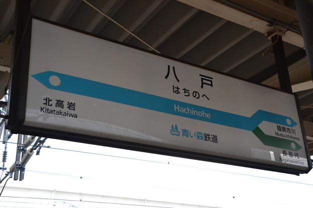 青い森鉄道線・八戸線駅名標 [JR・青い森鉄道 八戸駅]