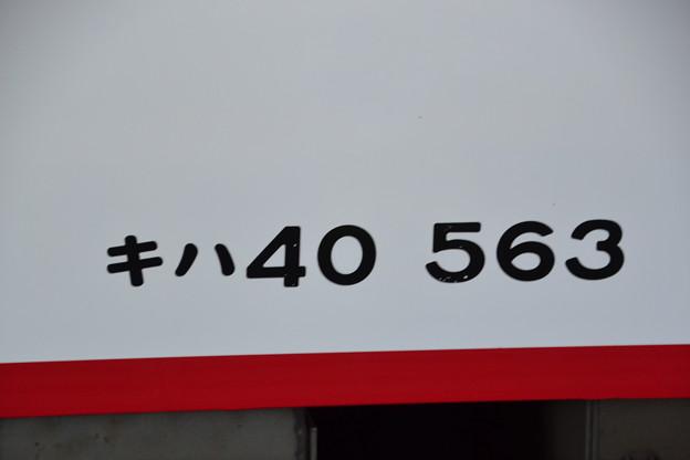 車番 (キハ40系 キハ40-563) [JR・青い森鉄道 八戸駅]