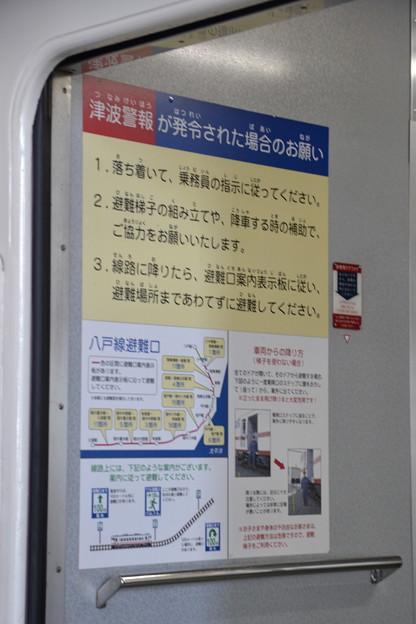 津波に関する案内 (キハ40系 キハ40-563) [JR・青い森鉄道 八戸駅]