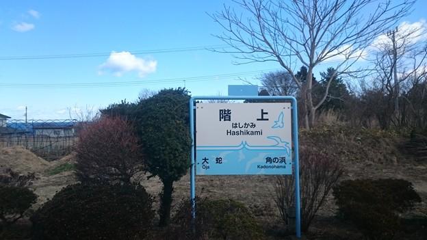 駅名標 [JR 階上駅]