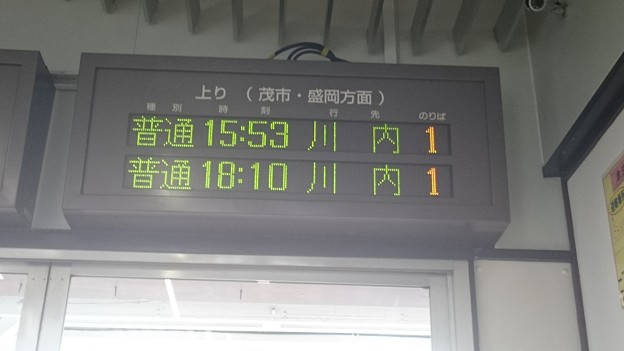 発車標 [JR 宮古駅]