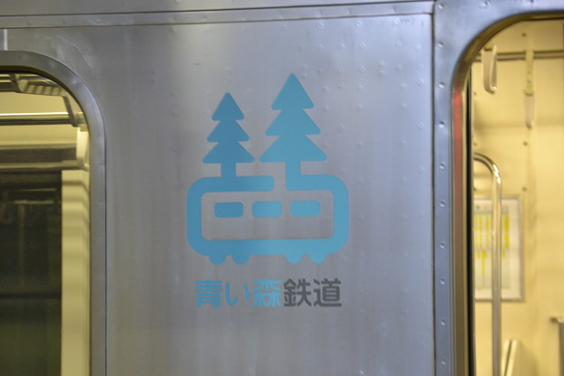 青い森ロゴ (青い森701系 青い森701-5) [IGR 盛岡駅]