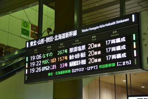 東北/山形/秋田/北海道新幹線発車標 [JR 東京駅]