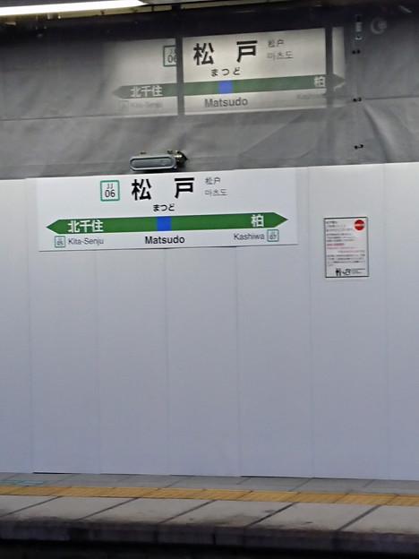 仮の駅名標 [JR 松戸駅]