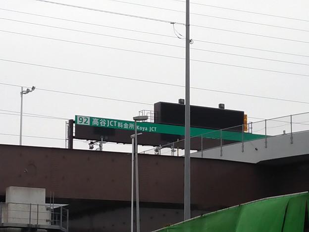 高谷JCT料金所 [国道298号線]