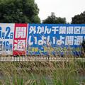 Photos: 開通予告 [国道6号線]
