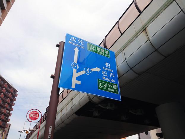 標識(青看) [国道6号線]