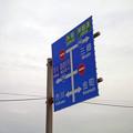 写真: 標識(青看) [松戸市道]
