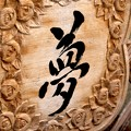 写真: 今年の漢字