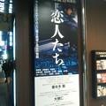 Photos: 橋口亮輔監督『恋人たち』観てきた。ストーリーもさることながら、水都東京を記録に残したロケが印象的。