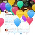 Twitter今年も祝ってくれた(´;ω;`)風船いっぱい~お誕生日おめでと~今日までよく生きた自分