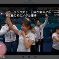 写真: 22:43NHKニュース速報「カーリング娘。日本が銅メダル。五輪で初のメダル獲得」そだねー!ヽ(;▽;)ノ
