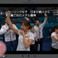22:43NHKニュース速報「カーリング娘。日本が銅メダル。五輪で初のメダル獲得」そだねー!ヽ(;▽;)ノ
