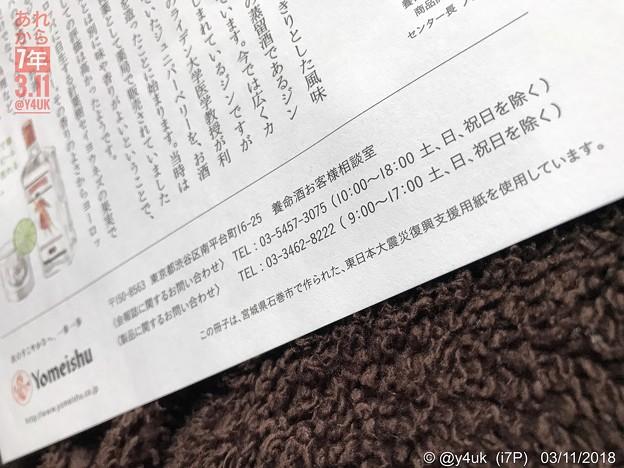 「東日本大震災復興支援用紙を使用しています。石巻市で作られた」3.11あれから7年~優しい養命酒は何年も使用しています~あの日は忘れられない