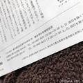 写真: 「東日本大震災復興支援用紙を使用しています。石巻市で作られた」3.11あれから7年~優しい養命酒は何年も使用しています~あの日は忘れられない