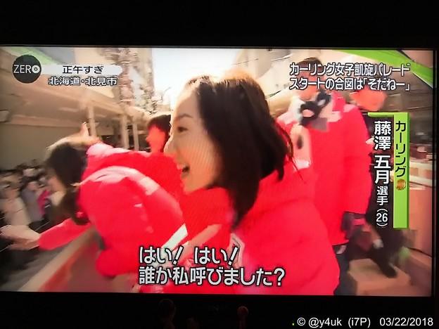 Photos: 藤澤五月「はい!はい!誰か私呼びました?」心優しい温かい思いやり明るくenjoy♪春分の日、雪の関東。北見は太陽の笑顔で明るかった(о´∀`о)そだねー!