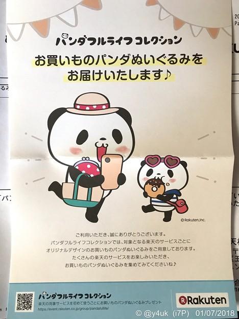 お買い物パンダぬいぐるみをお届けいたします♪楽天の様々なサービスを初めて利用で様々なパンダ貰えるよ( ´ ▽ ` )買えないよ!