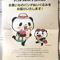 Photos: お買い物パンダぬいぐるみをお届けいたします♪楽天の様々なサービスを初めて利用で様々なパンダ貰えるよ( ´ ▽ ` )買えないよ!