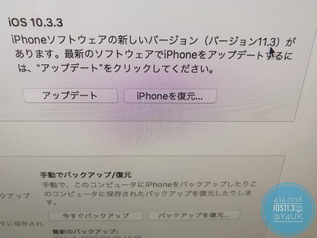 新しいバージョンiOS11.3があります [iTunes ver] iOS10.3.3を9ヶ月も使い続けたよ(o^^o)