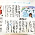 Photos: 鈴愛の涙~半分、青い。永野芽郁~東京は岐阜で育った鈴愛にはどぎもを抜かれることばかり。人との距離感も岐阜とは違って、さびしさを痛感します。