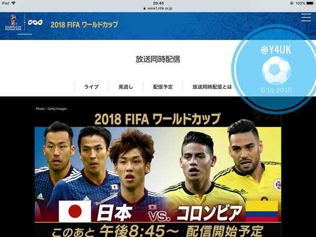 20:45NHK放送同時配信「日本代表 2-1 コロンビア」南米国に初めて勝利☆強豪国に勝つ!今大会は各国強豪が弱い~ネット同時配信はiPadで寝ながら観れてラク♪ユニフォーム急に大人気☆