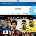 写真: 20:45NHK放送同時配信「日本代表 2-1 コロンビア」南米国に初めて勝利☆強豪国に勝つ!今大会は各国強豪が弱い~ネット同時配信はiPadで寝ながら観れてラク♪ユニフォーム急に大人気☆