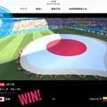 写真: 20:56日の丸入場デカイ!NHK放送同時配信~W杯ドキドキ胸が血圧上昇~日本初戦勝利☆南米強豪に初☆素晴らしい内容☆夢は現実になった。立て直すとか明らかに昔より強くなっていた。岡ちゃんの感想に感動!