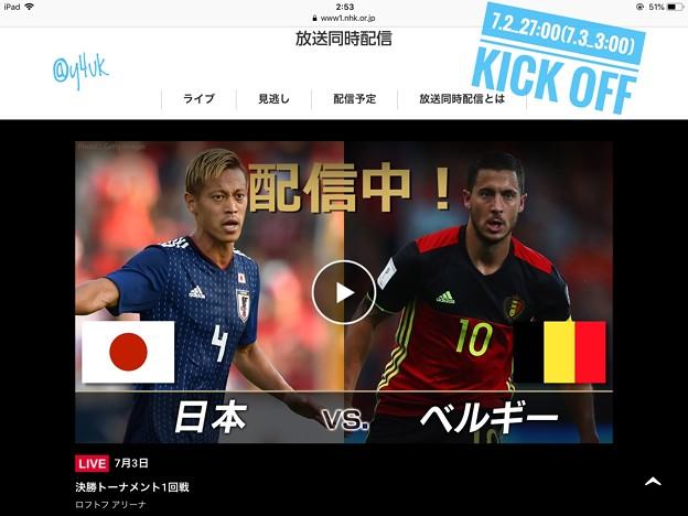 写真: ずっと起きて願い連続UPしてた26:53iPad. NHK放送同時配信webで~TVと同じtimeも出てる~決勝トーナメント、2002日韓以来のベルギー戦☆史上最強の日本代表には勝機で毎回楽しみでした