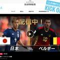 Photos: ずっと起きて願い連続UPしてた26:53iPad. NHK放送同時配信webで~TVと同じtimeも出てる~決勝トーナメント、2002日韓以来のベルギー戦☆史上最強の日本代表には勝機で毎回楽しみでした