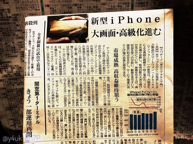 Photos: 新型iPhone大画面高級化進む高収益維持狙う。販売台数伸びないから値上げ「消費者がより多くのお金を支払い買い替えを続けるのは難しい」アナリスト~13万なら音しか出ないオーディオ機器や新iPadへ価値