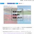 Photos: 「写真の力で北海道を支援(応援)したい!!フォトコンテスト~クラウドファンディングの2つを同時進行して被害が大きかった厚真町の支援をいたします。集まった支援から写真集ポストカードそして寄付します」感動