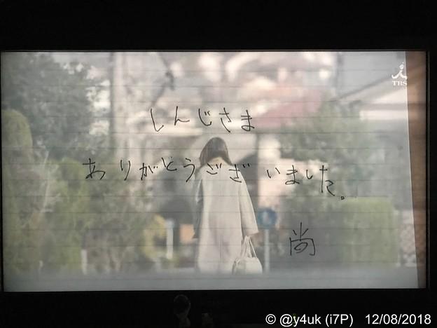 """9話:戸田恵梨香(尚)「しんじさま ありがとうございました。尚」文字が弱い背中が孤独が…に涙の9話ラスト。携帯も指輪もヘルプカードも置いて…進む症状、迷惑かける、忘れゆく姿みせたくないから…""""大恋愛"""""""