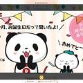 お買い物パンダ親子が「今月(2月)お誕生日だって聞いたよ!おめでとー!」4日なの!ありがとう(ToT)孤独な心身に染みるパンダ、抱きしめたい、可愛い優しい人が好き逃げたい、リアルに会いたい、愛が欲しい