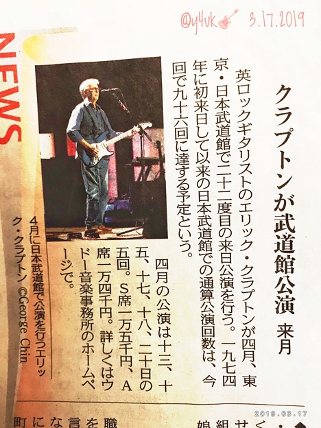 Photos: Eric Clapton再来日クルゥー♪コカイン演奏して~If you got bad news, you wanna kick them blues. she don't lie; Cocaine♪