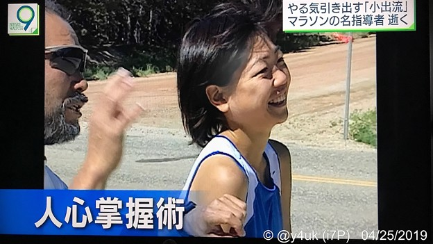 """NHKニュースウオッチ9:""""人心掌握術""""~褒めて伸ばす。自分も褒められて伸びたい生きたかった。愛が欲しかった。Qちゃん「小出監督なしに今の私はない」最高の2人で笑顔。優しい温かい人と出逢え褒め合えれば"""